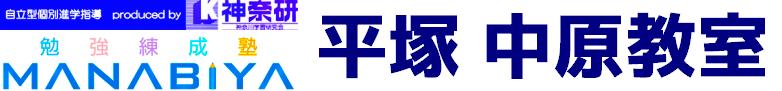 平塚 中原教室